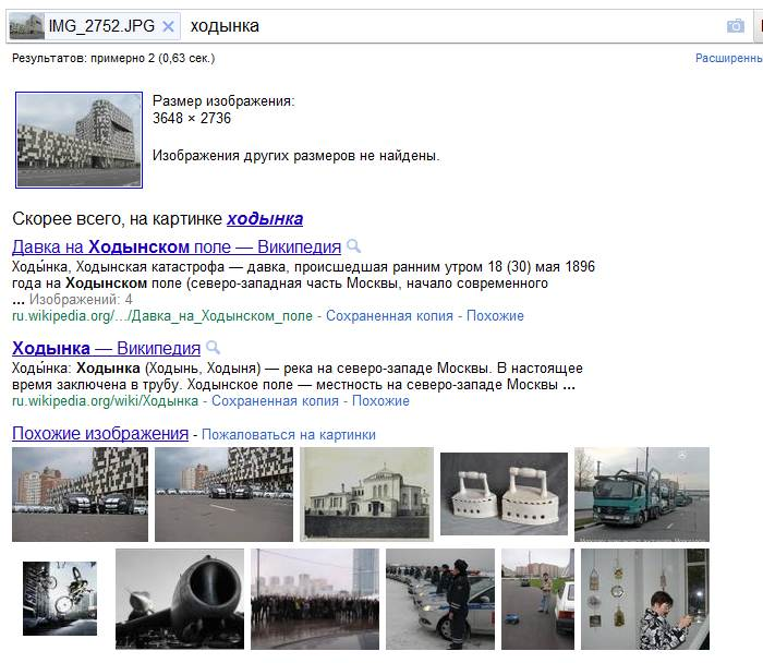 google search similar images