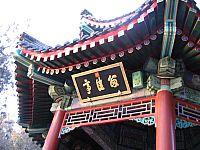 Пекин. Летний императорский дворец