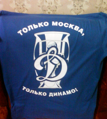Динамо Москва - кубок Гагарина 2012!