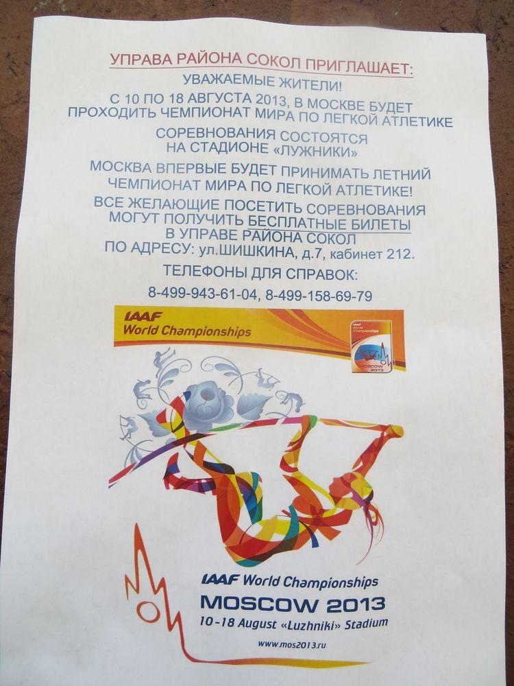 Объявление о билетах на чемпионат мира по легкой атлетике