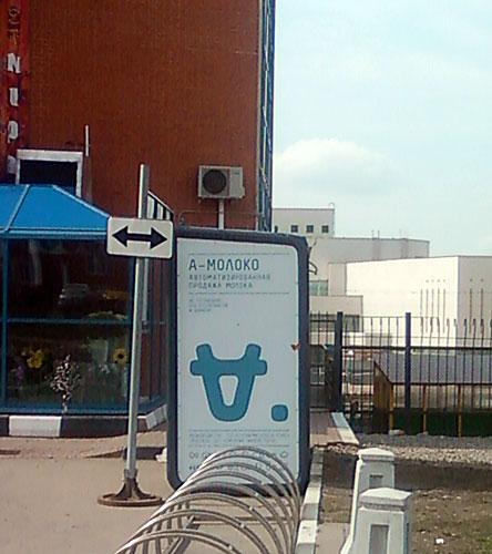 Молокомат в Куркино