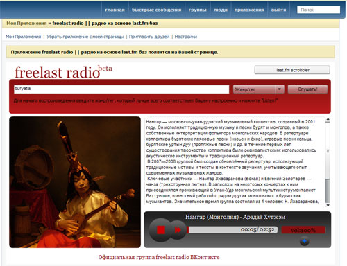 скриншот freelast radio